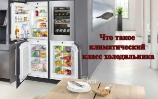 Какие бывают климатические классы холодильников?