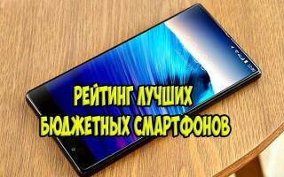 ТОП-10 лучших недорогих смартфонов