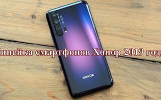 Линейка смартфонов Хонор 2019-2020 года (декабрь)