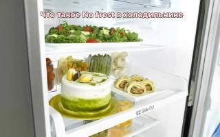 Что такое No frost в холодильнике и для чего это нужно