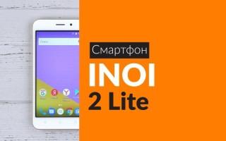 INOI 2 Lite — цена и характеристики