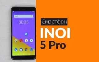 INOI 5 Pro — цена и характеристики