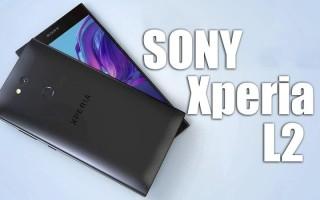 Sony Xperia L2 — цена и характеристики