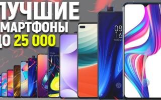 Рейтинг лучших смартфонов до 25000 рублей