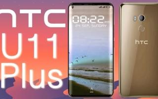 HTC U11+ — цена и характеристики