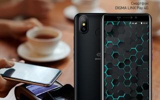 Digma LINX PAY 4G — цена и характеристики