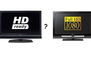 Отличие HD Ready от  Full HD и что лучше