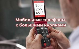 Мобильные телефоны с большими кнопками, крупным шрифтом