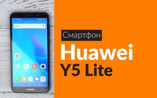 HUAWEI Y5 Lite- цена, характеристики