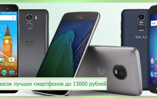 ТОП-10 смартфонов до 13000 в 2021 году (сентябрь)