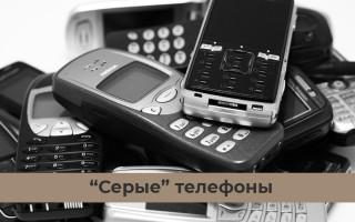 «Серые» телефоны — что это значит и чем они отличаются от оригинальных?