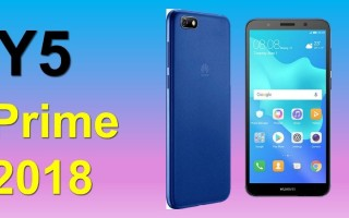 HUAWEI Y5 Prime 2019 — цена и характеристики