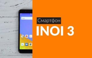 INOI 3 — цена и характеристики