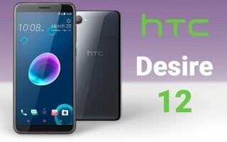 HTC Desire 12 — цена и характеристики