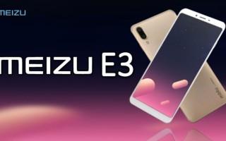 Meizu E3- цена, характеристики
