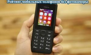 Рейтинг мобильных телефонов без фотокамеры