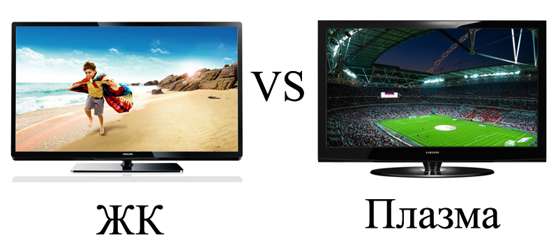 плазма или жк телевизор