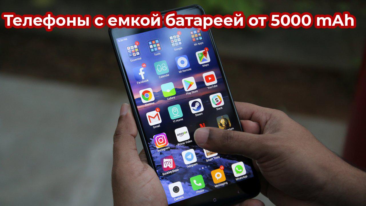 Телефоны с емкой батареей от 5000 mAh