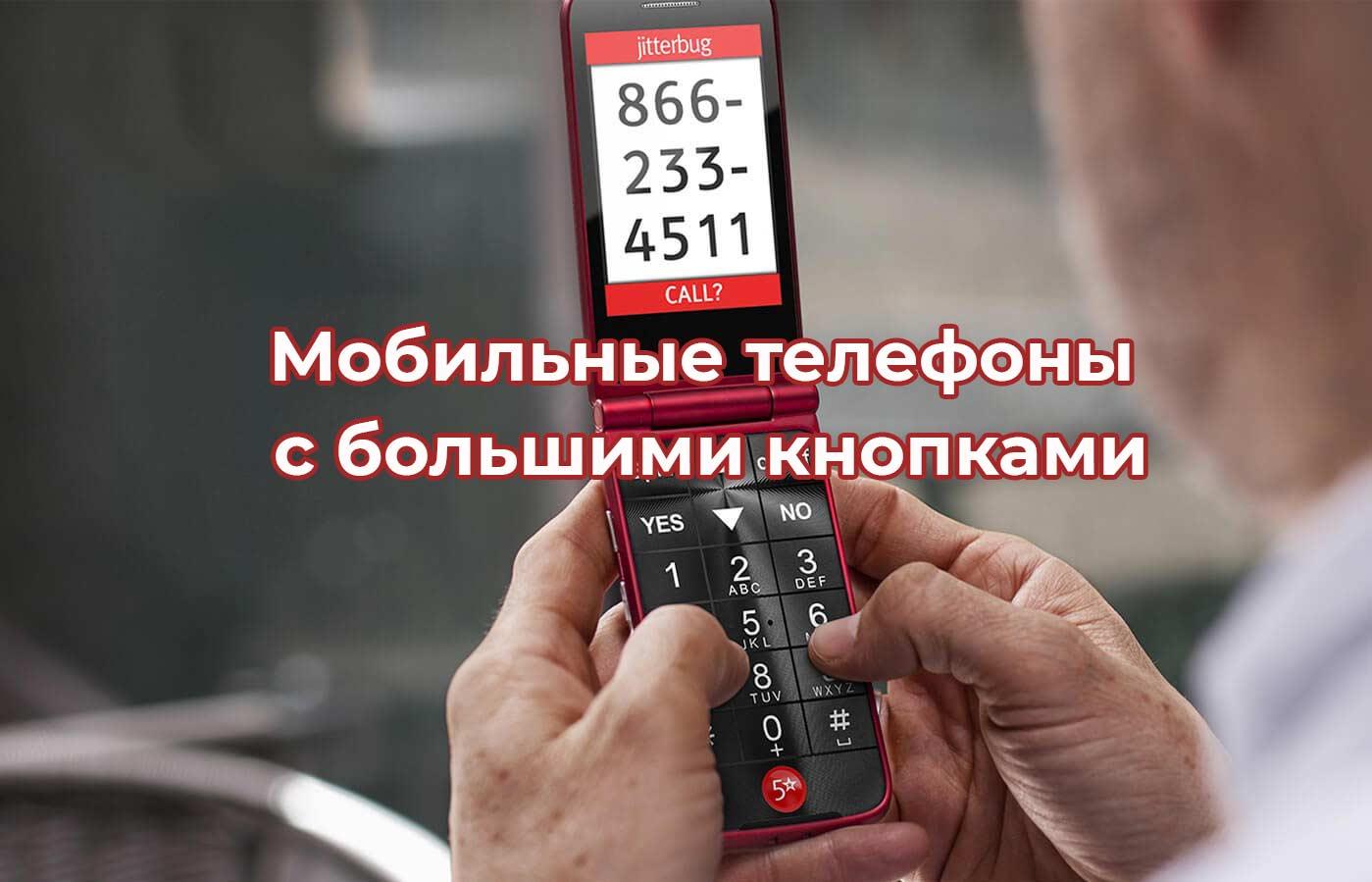 Мобильные телефоны с большими кнопками