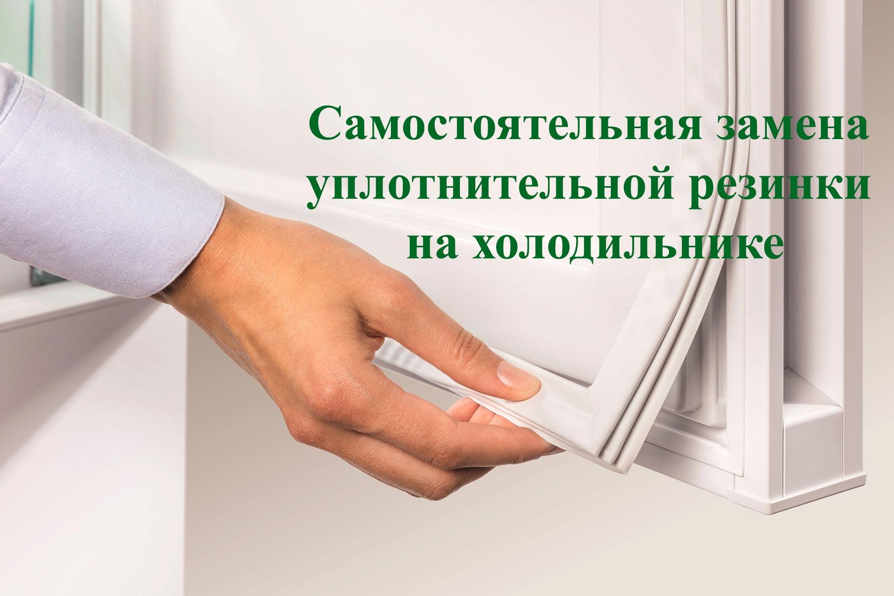 Самостоятельная замена уплотнительной резинки на холодильнике