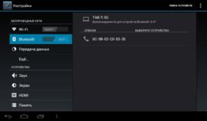 Bluetooth модулем оснащаются все устройства