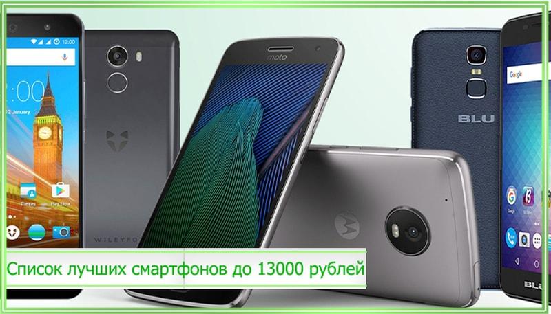 Рейтинг лучших смартфонов до 13000 рублей