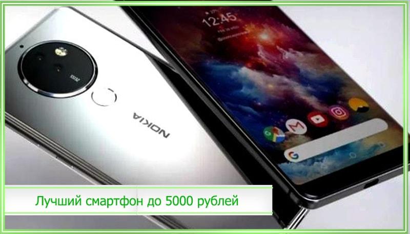 Рейтинг смартфонов до 5000 рублей 2021 года
